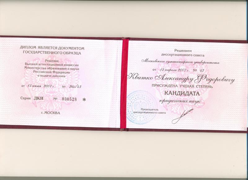 Третья полтавская государственная нотариальная контора